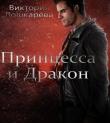 Книга Принцесса и Дракон (СИ) автора Виктория Лошкарева