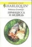 Книга Принцесса и медведь автора Ребекка Уинтерз