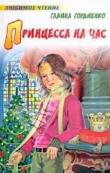 Книга Принцесса на час автора Галина Гордиенко