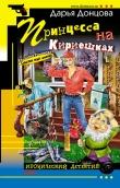 Книга Принцесса на Кириешках автора Дарья Донцова