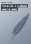 Книга Принцесса, не желавшая играть в куклы (Принцесса, которая не хотела играть) (Другой перевод) автора Астрид Линдгрен