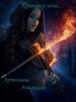 Книга Принцесса ночи (СИ) автора Анастасия Артемьева