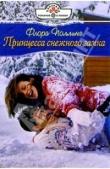 Книга Принцесса снежного замка автора Флора Поллинг