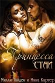 Книга Принцесса стаи (ЛП) автора Мина Картер