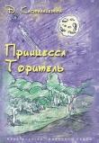 Книга Принцесса Торитель автора Д. Касталанетта