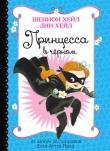 Книга Принцесса-в-Чёрном автора Шеннон Хейл