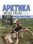 Книга Природа Севера Земли автора авторов Коллектив