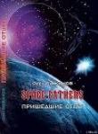 Книга Пришедшие отцы автора Олег Бажанов