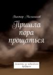 Книга Пришла пора прощаться автора Виктор Мельников