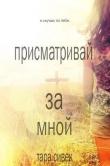 Книга Присматривай за мной (ЛП) автора Тара Сивек