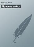 Книга Приснившийся автора Евгений Лукин
