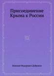 Книга Присоединение Крыма к России. Книга 1. автора Николай Дубровин