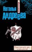 Книга Пристрелите нас, пожалуйста! автора Наталья Андреева