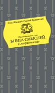 Книга Притчетерапия, или Книга смыслей о маркетинге автора Стас Жицкий