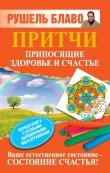 Книга Притчи, приносящие здоровье и счастье автора Рушель Блаво