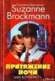 Книга Притяжение ночи. Книга 1. Шаг в пропасть автора Сюзанна Брокман