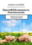Книга ПритяЖЕНственность благополучия автора Карина Санлайф