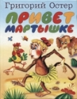 Книга Привет мартышке автора Григорий Остер