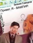 Книга Привет. Я - вампир (СИ) автора Евгения Савицкая