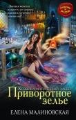 Книга Приворотное зелье автора Елена Малиновская