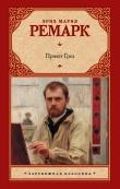 Книга Приют Грез автора Эрих Мария Ремарк