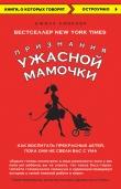 Книга Признания Ужасной мамочки: как воспитать прекрасных детей, пока они не свели вас с ума автора Джилл Смоклер
