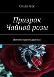 Книга Призрак Чайнойрозы автора Ольга Гесс