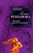 Книга Призрак другой женщины автора Галина Романова