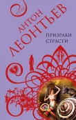 Книга Призраки страсти автора Антон Леонтьев