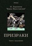 Книга Призраки<br />Повесть с продолжением автора Михаил Лермонтов