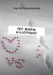 Книга Про жизнь икапучино автора Сергей Борисовский