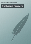 Книга Проблема Гамлета автора Иннокентий Анненский