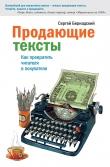 Книга Продающие тексты. Как превратить читателя в покупателя автора Сергей Бернадский