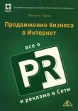 Книга Продвижение бизнеса в Интернет. Все о PR и рекламе в сети автора Филипп Гуров