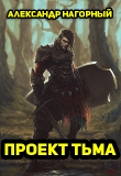 Книга Проект Тьма (СИ) автора Александр Нагорный