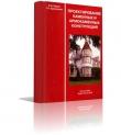 Книга Проектирование каменных и армокаменных конструкций автора А. Бедов