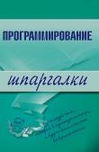 Книга Программирование автора Ирина Козлова
