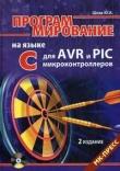 Книга Программирование на языке С для AVR и PIC микроконтроллеров автора Юрий Шпак