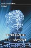 Книга Программист автора Сергей Фрумкин