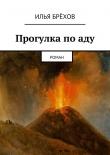 Книга Прогулка поаду автора Илья Брёхов