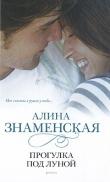 Книга Прогулка под луной автора Алина Знаменская