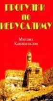 Книга Прогулки по Иерусалиму автора Михаил Каценельсон