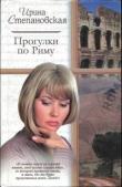 Книга Прогулки по Риму автора Ирина Степановская