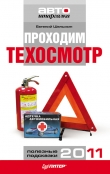 Книга Проходим техосмотр. Полезные подсказки 2011 автора Евгений Шельмин
