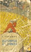 Книга Прохождение Немезиды автора Георгий Гуревич