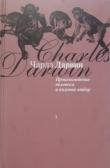 Книга Происхождение человека и половой отбор автора Чарльз Дарвин