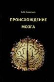 Книга Происхождение мозга автора Сергей Савельев