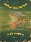 Книга Происшествия под водой автора Ксения Меркульева