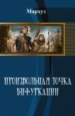Книга Произвольная точка бифуркации (СИ) автора Мархуз