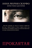 Книга Проклятая автора Анна Мария Скарфо